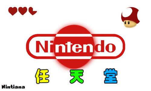 Nintendo: Made in 日本