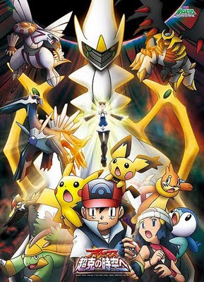 Pokemon movie 12