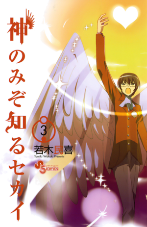The World God Only Knows Volume Covers